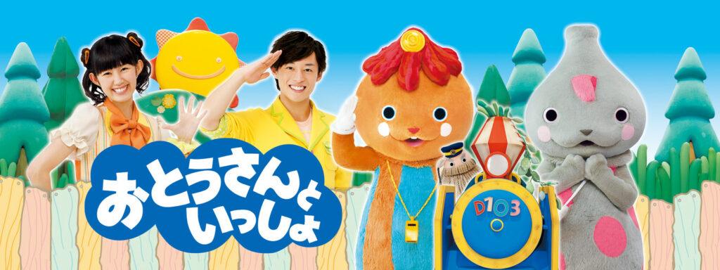 Передача NHK «Вместе с папой»