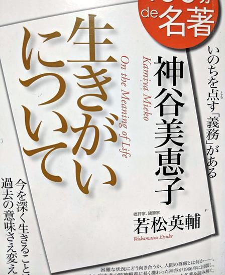 Серия «Знаменитые произведения за 100 минут», Камия Миэко «Об икигай»
