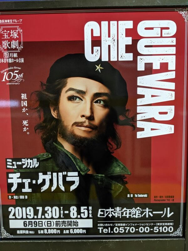 Спектакль «Че Гевара» театра такарадзука