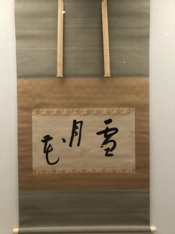 Свиток кисти сёгуна Токугава Иэмицу «Снег, луна, цветы»