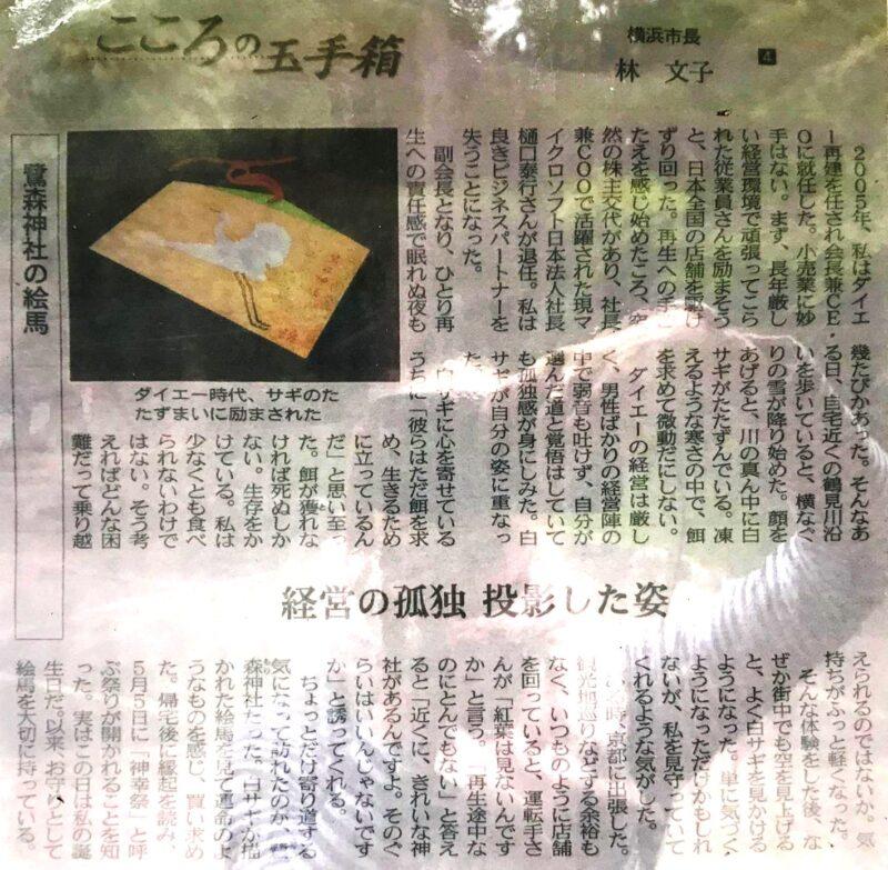 Статья мэра Иокогамы Хаяси Фумико