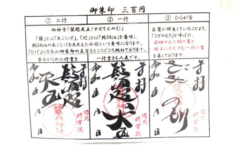 Три варианта печати госюин