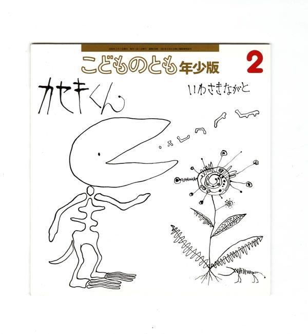 Нагато Ивасаки и его «деревянные люди» – в соавторстве с природой