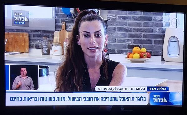 טליה הדר בטלויזיה_הכל כלול עם סיוון כהן סבן