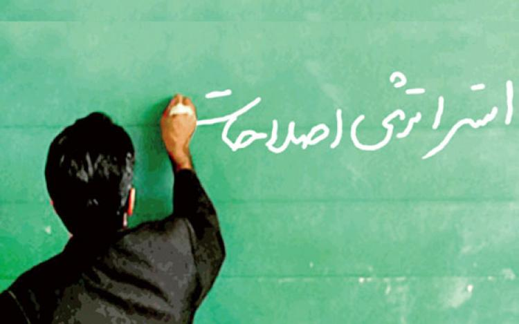 Khatami va Eslaahat