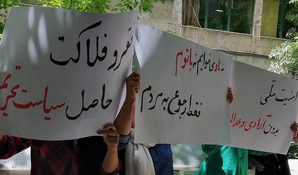protest-Allameh-Tehran-5-3-98