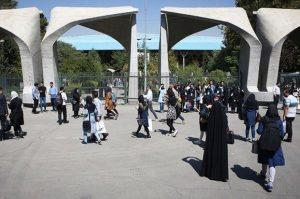 TehranU-Gate
