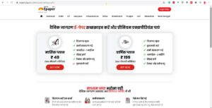E-paper section on the Dainik Jagran website: Requires registration and payment of subscription charges