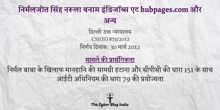 निर्मलजीत सिंह नरूला बनाम इंडिजॉब्स एट hubpages.com और अन्य