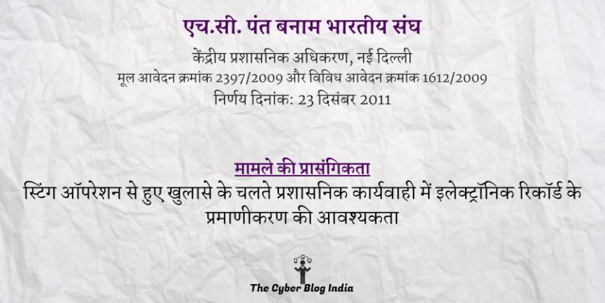 एच.सी. पंत बनाम भारतीय संघ