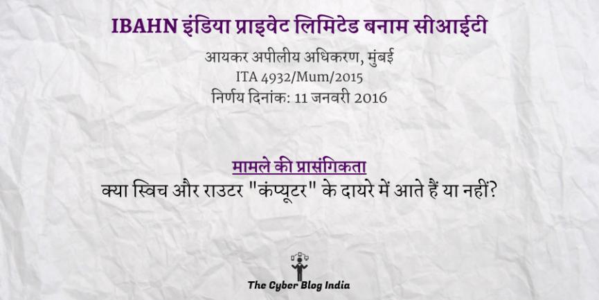IBAHN इंडिया प्राइवेट लिमिटेड बनाम सीआईटी