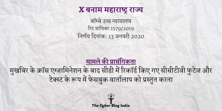 X बनाम महाराष्ट्र राज्य