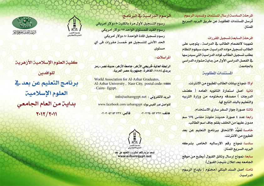 مطوية عربي 1