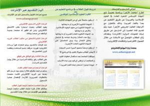 مطوية عربي 2