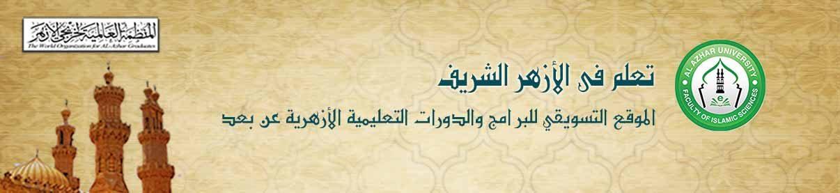 كلية العلوم الإسلامية والعربية للوافدين|تعلم الإسلام
