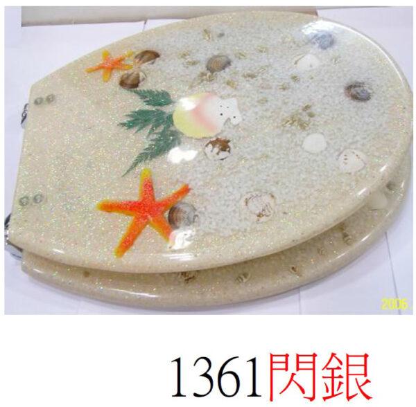 通用樹脂水晶廁板1361