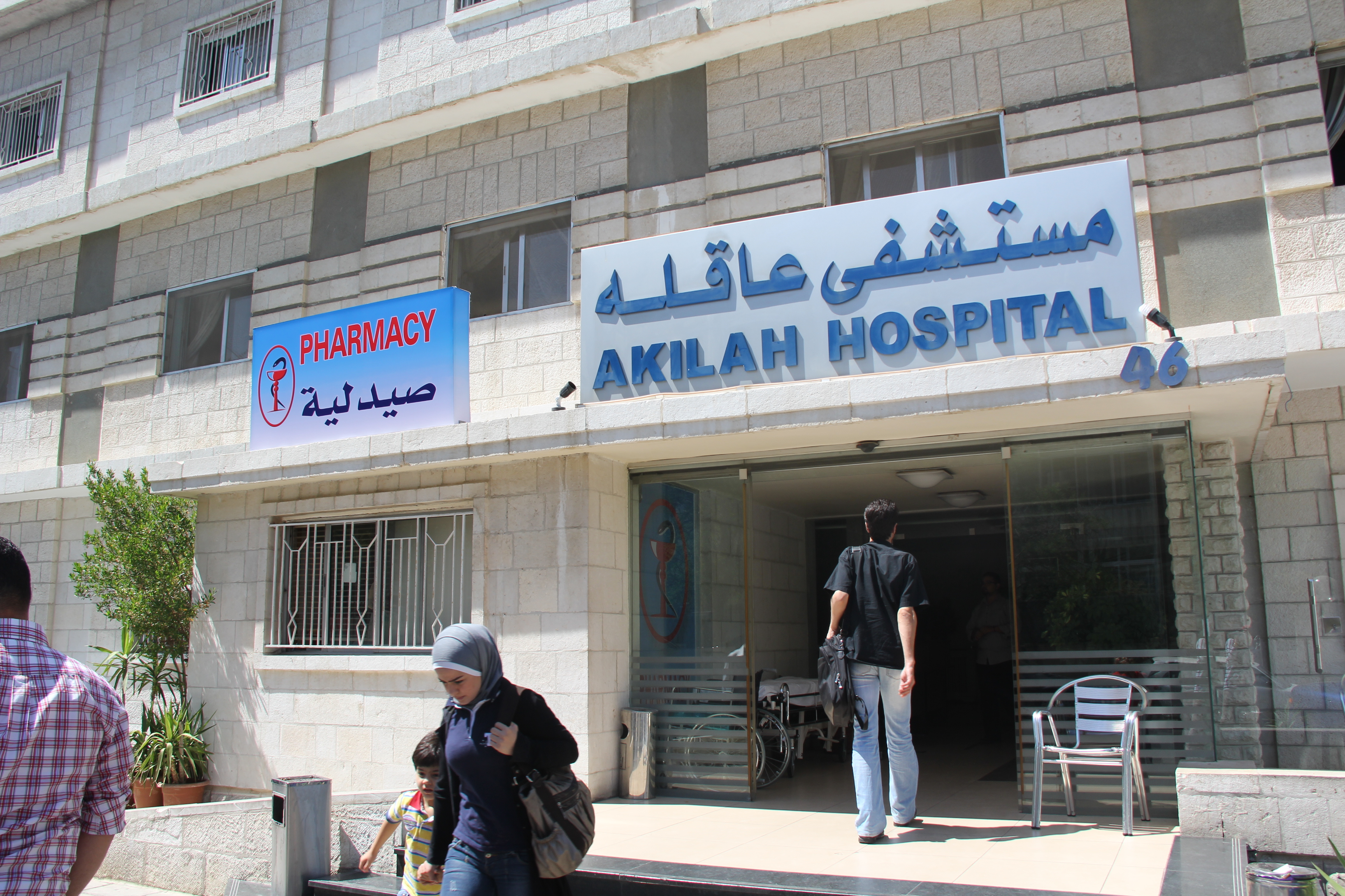 First Experiences at Akilah Hospital