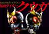Masked Rider Kuuga (มาสค์ไรเดอร์ คูกะ)