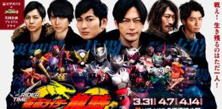 Kamen Rider Zi-O - RIDER TIME (Part2): Kamen Rider Ryuki Spin-Off