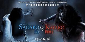 Sadako VS. Kayako: ดุนรกแตก (2016)