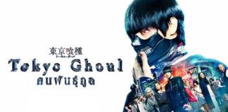 Tokyo Ghoul: คนพันธุ์กูล (2017)