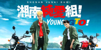 """Shonan Junai Gumi! (Young GTO) """"คู่คนลุยเลอะ"""""""