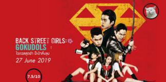 Back Street Girls – GOKUDOLLS – (ไอดอลสุดซ่าส์ ป๊ะป๋าสั่งลุย) [2019]