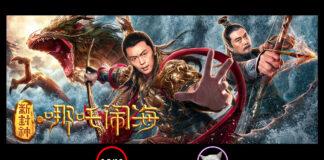 ตำนานห้องสิน ตอนนาจาปั่นป่วนทะเล (Nezha Conquers the Dragon King, 新封神之哪吒闹海) [2019]