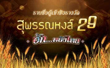 """ประกาศรายชื่อผู้เข้าชิงรางวัลอันทรงคุณค่า สุพรรณหงส์ ครั้งที่ 29 """"ฮัก...หนังไทย HUG THAI FILMS"""" ทั้ง 17 สาขา"""