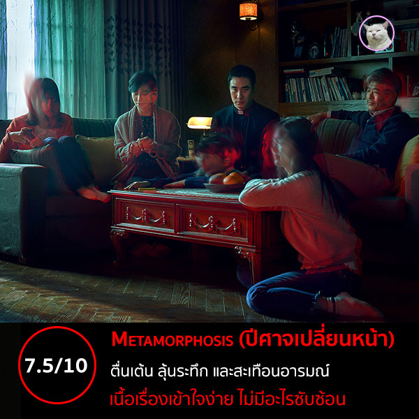 Metamorphosis (ปีศาจเปลี่ยนหน้า, 변신) [2019]