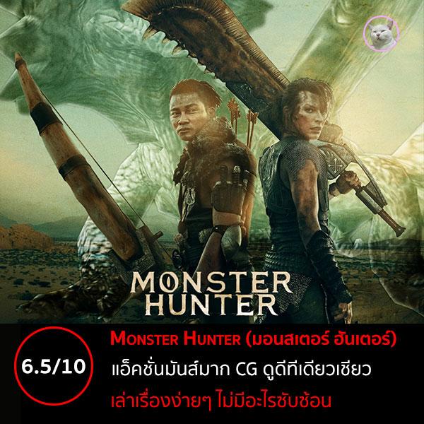 Monster Hunter (มอนสเตอร์ ฮันเตอร์)