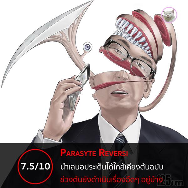 Parasyte Reversi