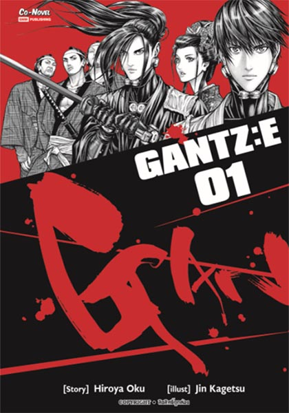 Gantz:E [2020-Present]
