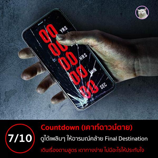 Countdown (เคาท์ดาวน์ตาย) [2019]