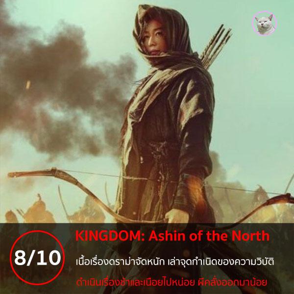 Kingdom Ashin of the North (ผีดิบคลั่ง บัลลังก์เดือด: อาชินแห่งเผ่าเหนือ) [2021]