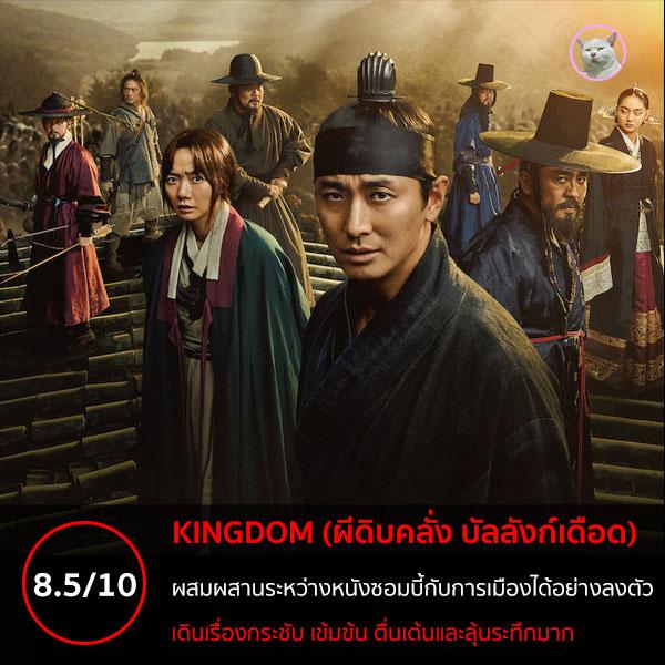 Kingdom (ผีดิบคลั่ง บัลลังก์เดือด)