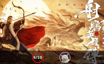 ตำนานวีรบุรุษยิงอินทรี ตอน สิบแปดฝามือพิชิตมังกร (The Legend of The Condor Heroes The Dragon Tamer) [2021]
