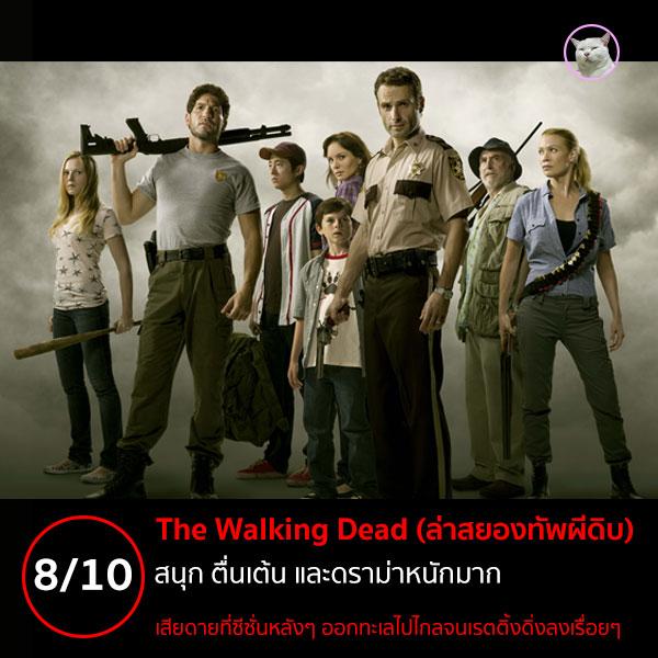 The Walking Dead (ล่าสยองทัพผีดิบ) [2010-Present]