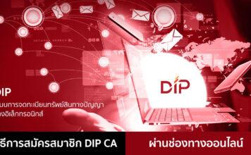 วิธีการสมัครสมาชิก DIP CA ผ่านช่องทางออนไลน์ [2021]