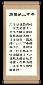 旃檀藏王尊者