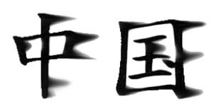 china_edited-2