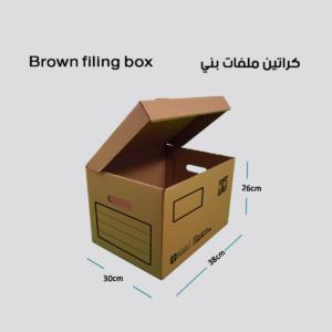 Brown filing box