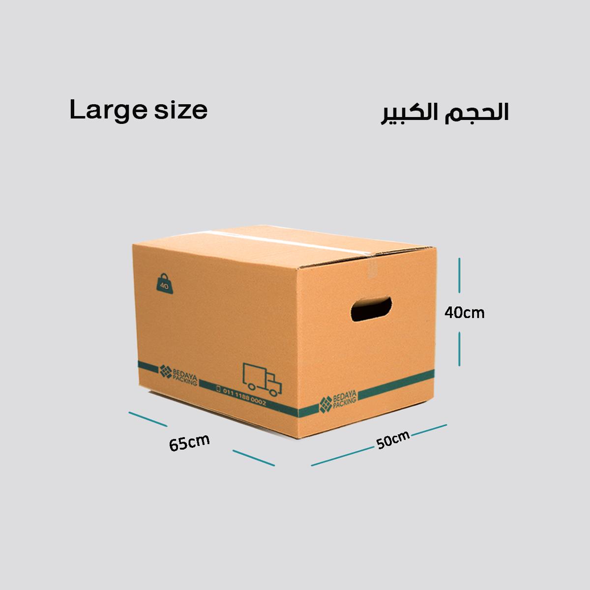 Large Move Box