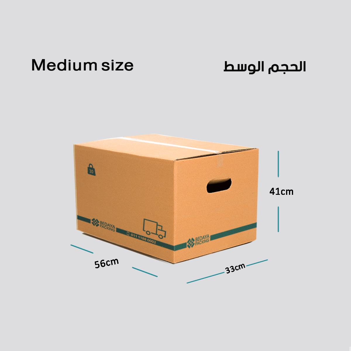 Medium size Move Box