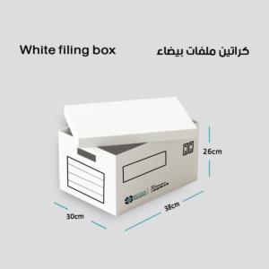 White filing box
