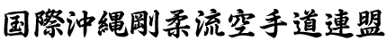 IOGKF Kanji
