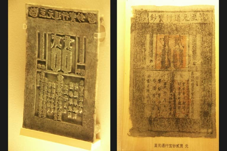 Chinese Leather Money
