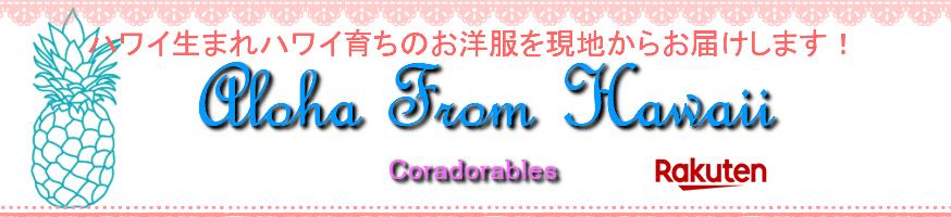Buy Coradorables on Rakuten