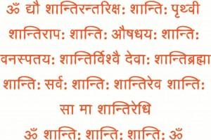 Shanti Paath