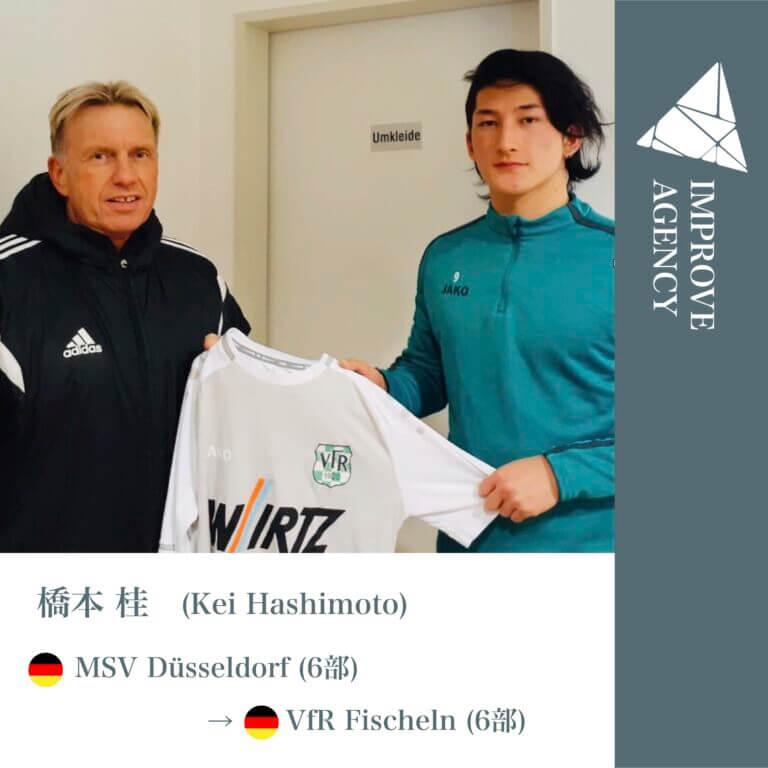 ドイツ サッカー留学契約実績テンプレート